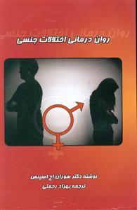 کتاب روان درمانی اختلالات جنسی