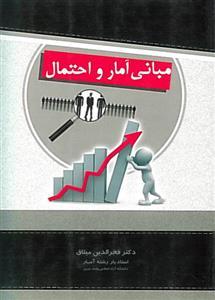 کتاب مبانی آمار و احتمال