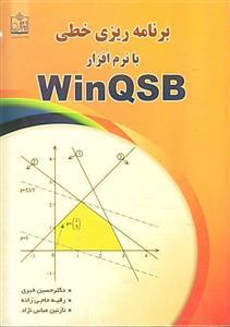 کتاب برنامه ریزی خطی با نرم افزار WinGSB