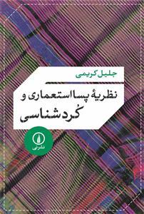 کتاب نظریه پسااستعماری و کردشناسی