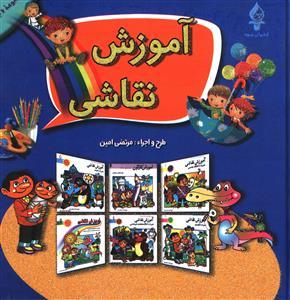 کتاب آموزش نقاشی (۶جلدی)