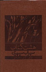 کتاب هشت کتاب (وزیری)
