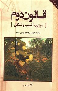 کتاب قانون دوم (با CD)