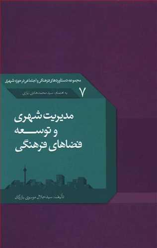کتاب مدیریت شهری تهران و توسعه فضاهای فرهنگی