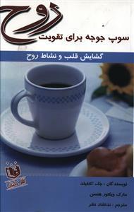 کتاب سوپ جوجه برای تقویت روح (گشایش قلب و نشاط روح)