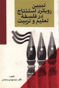 کتاب تبیین رویکرد استنتاج در فلسفه تعلیم و تربیت