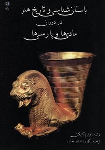 کتاب باستان شناسی و تاریخ هنر در دوران مادیها و پارسیها