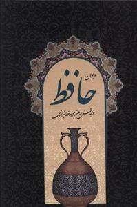 کتاب دیوان حافظ (قابدار/وزیری)