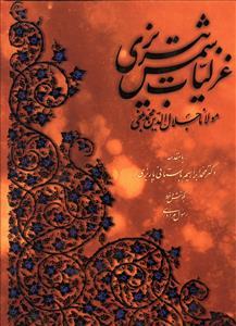 کتاب غزلیات شمس تبریزی