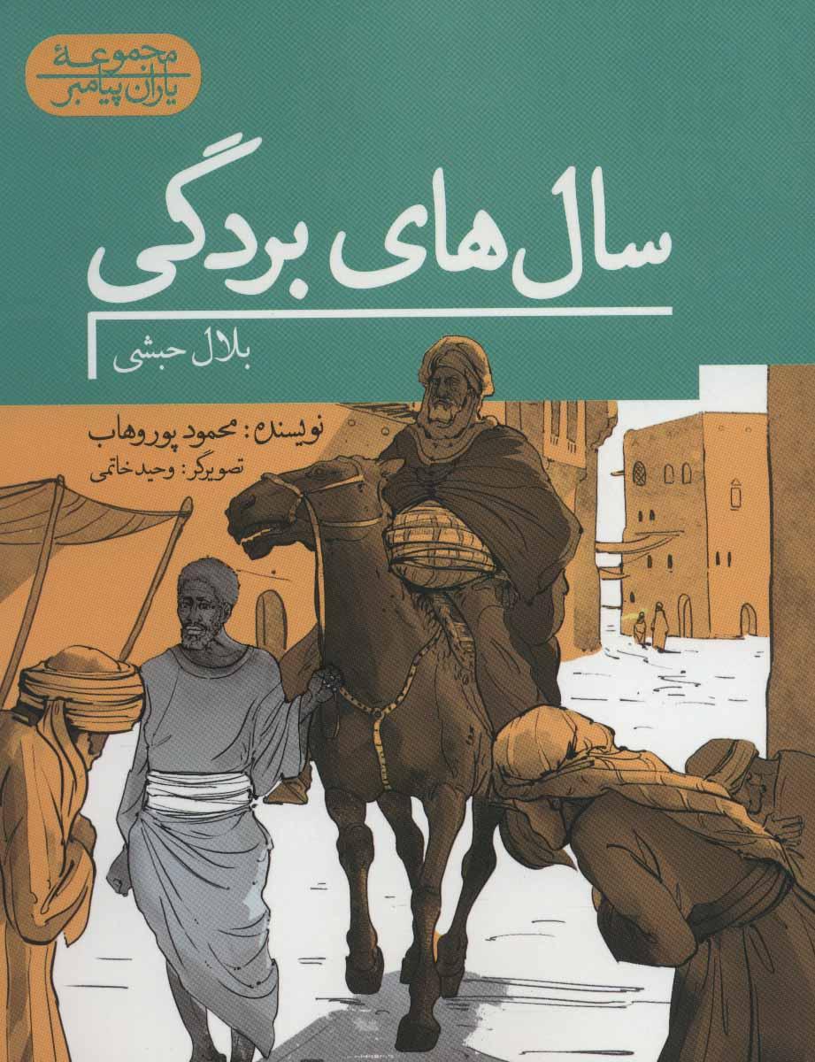 کتاب سالهای بردگی: بلال حبشی