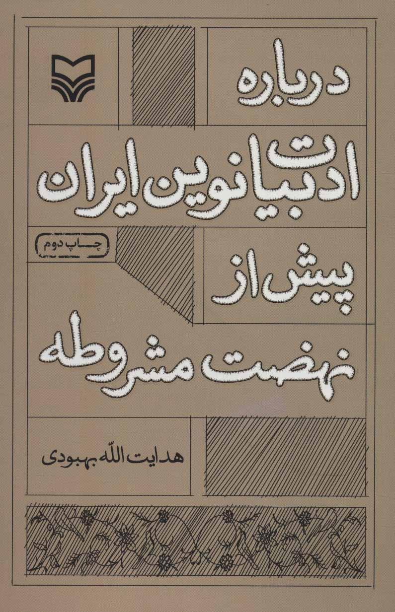 کتاب درباره ادبیات نوین ایران پیش از نهضت مشروطه