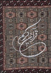 کتاب قرآن (جیبی)