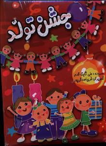کتاب پک جشن تولد با CD