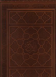 کتاب قرآن (اشرفی/رحلی)