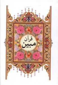 کتاب قرآن مبین (وزیری)