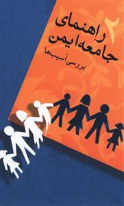 کتاب راهنمای جامعه ایمن (۲) بررسی آسیبها