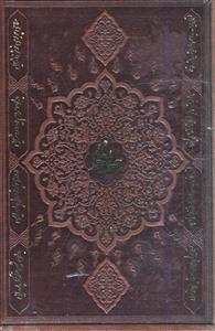 کتاب حافظ با فال