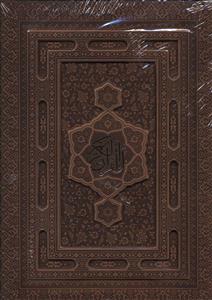 کتاب قرآن (لیزری)