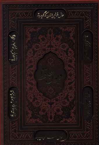 کتاب حافظ (وزیری/گلاسه)