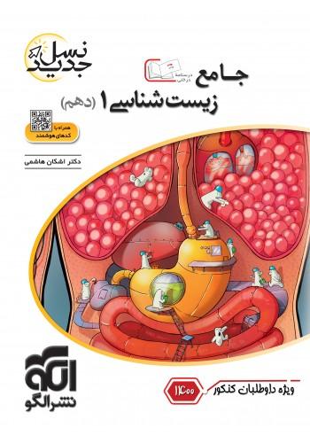کتاب زیست شناسی دهم جامع کنکور ۱۴۰۰