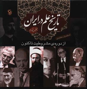 کتاب تاریخ علم در ایران (۴) از دوره مشروطیت تا کنون