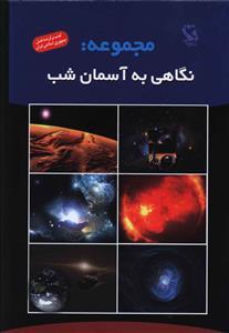 کتاب مجموعه نگاهی به آسمان شب