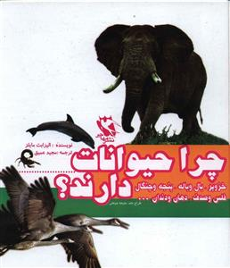 کتاب مجموعه چرا حیوانات دارند