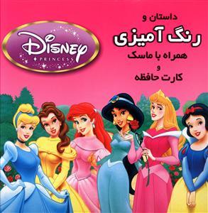 کتاب داستان و رنگ آمیزی شاهزادگان (۱)