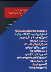 کتاب تکنیکهای مدیریت برتر (۲۴ جلدی)