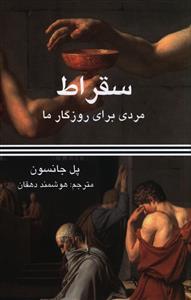کتاب سقراط (مردی برای روزگار ما)