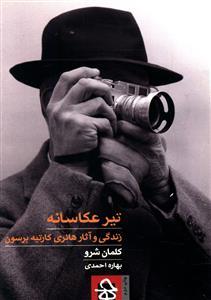کتاب تیر عکاسانه