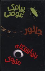 کتاب پیامک عوضی (۳ جلدی)