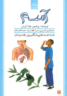 کتاب پزشک خانواده (آسم)