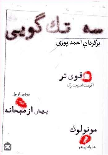 کتاب سه تک گویی