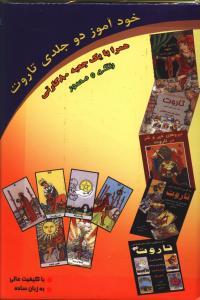 کتاب خودآموز تاروت (۲ جلدی)