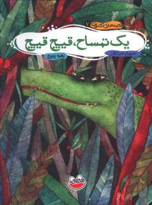 کتاب یک تمساح قیچ قیچ