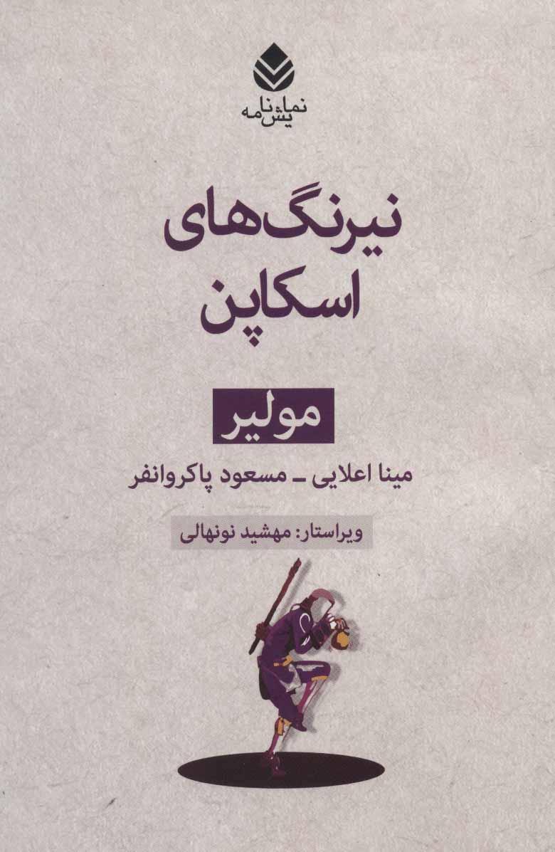 کتاب نیرنگهای اسکاپن