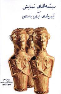 کتاب ریشههای نمایش در آیینهای ایران باستان
