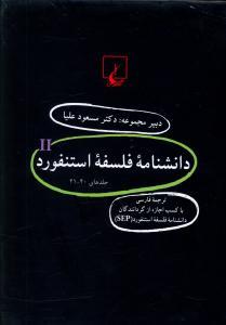 کتاب دانشنامه فلسفه استنفورد (۲۱تا۴۰)