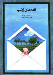 کتاب نامههای زینب