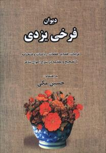 کتاب دیوان فرخی یزدی