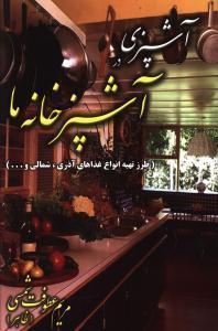 کتاب آشپزی در آشپزخانه ما