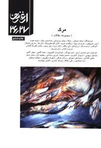 کتاب ارغنون (۲۶/۲۷) مرگ