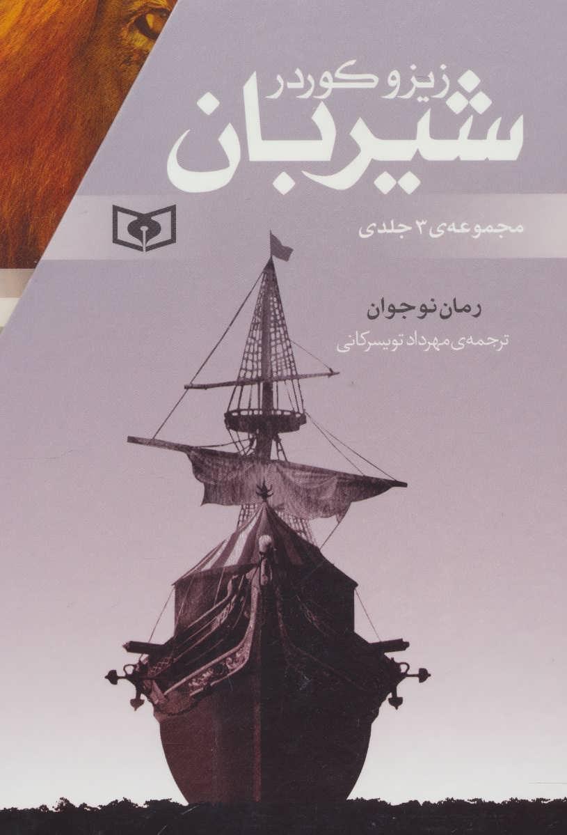 کتاب رمانهای سه گانه شیربان (۳ جلدی)