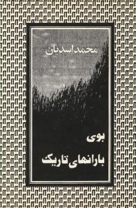 کتاب بوی بارانهای تاریک