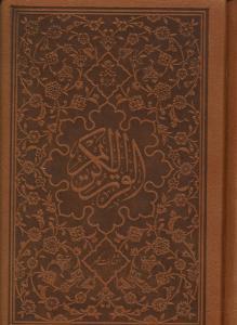 کتاب قرآن و حافظ