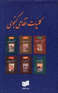 کتاب کلیات نظامی گنجوی (۷جلدی)