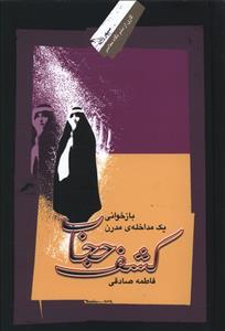 کتاب کشف حجاب