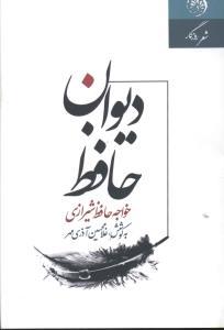 کتاب دیوان حافظ (رقعی)