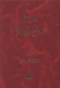 کتاب احوال و آثار خواجه نصیرالدین طوسی
